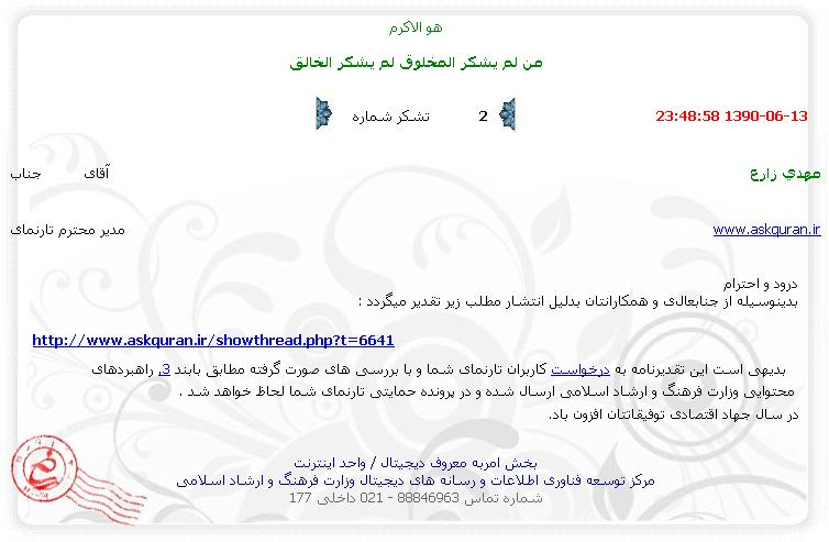تشکر مرکز توسعه فناوری اطلاعات و رسانه های دیجیتال وزارت فرهنگ و ارشاد اسلامی