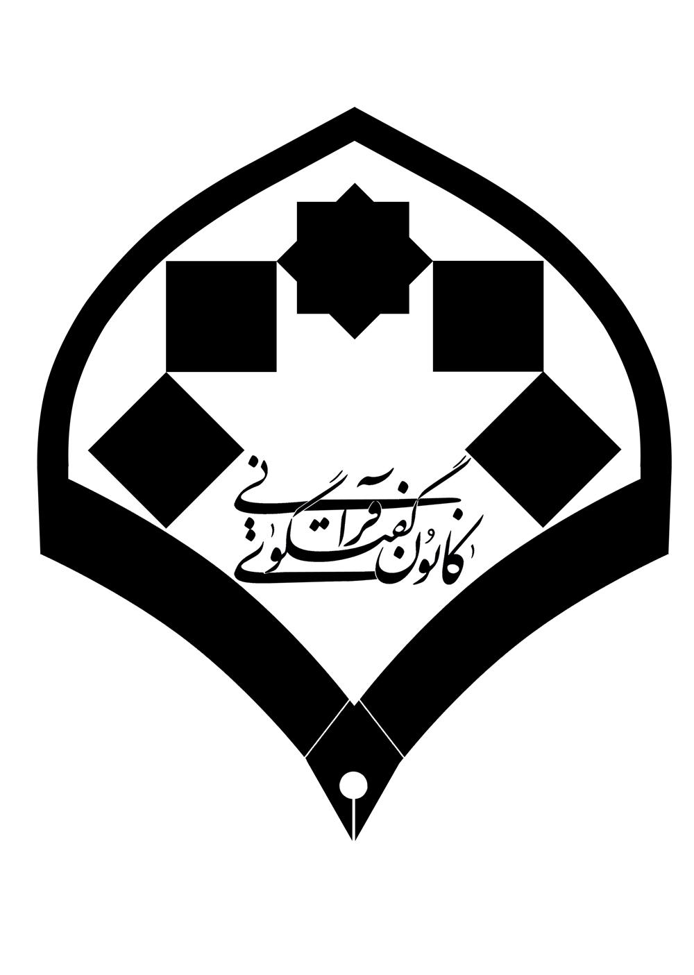 ▄▀▄ رونمایی لوگوی کانون گفتگوی قرآنی ▄▀▄