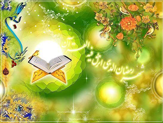 *ماه وصال ...ضیافت نور (ویزه نامه ماه مبارک رمضان )*