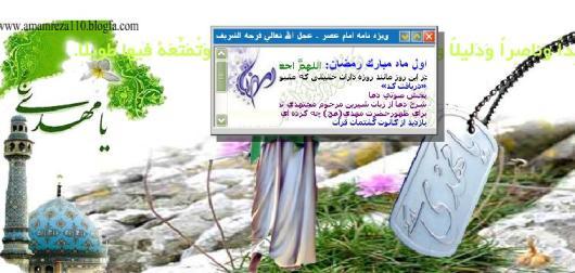 =======> نمايش خودكار ادعيه ماه مبارك رمضان در وبلاگ شما <=======