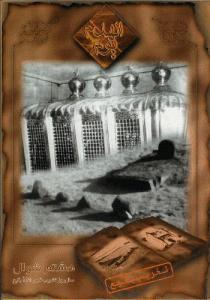 ◄بقیع خلوتگاه افلاکیان (مجموعه کلیپ های صوتی ویژه سالروز تخریب قبور ائمه بقیع)►