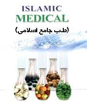 ' /// *♥* بررسی طب اسلامی *♥* /// *♥* تغذیه درمانی در اسلام *♥* /// '