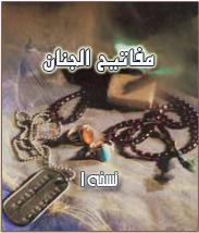 ♥•*♥*•♥  بزرگترین مرجع دانلود نرم افزارهای مذهبی ویژه موبایل ♥•*♥*•♥