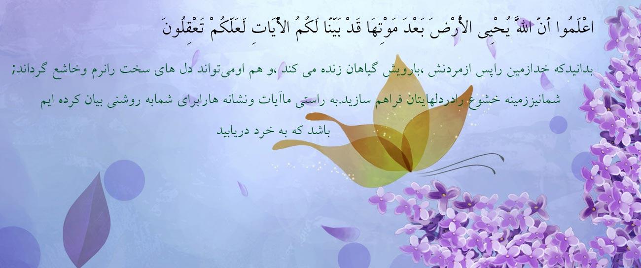 ஜஜ طراحی پوستر قرآنی با آیات درخواستی شما ஜஜ