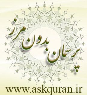 .:::: کانون گفتگوی قرآنی در خبرگزاری ها و سایت های دیگر ::::.