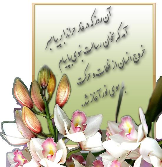 تویی هم مصطفی و هم محمد (ص)/ تو  را در آسمان نامند احمد(ص)