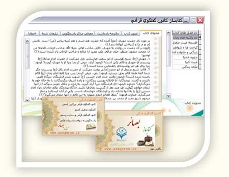 δ نسخه دوم کتابساز کانون گفتگوی قرآنی δ (به همراه رمز کتابساز)