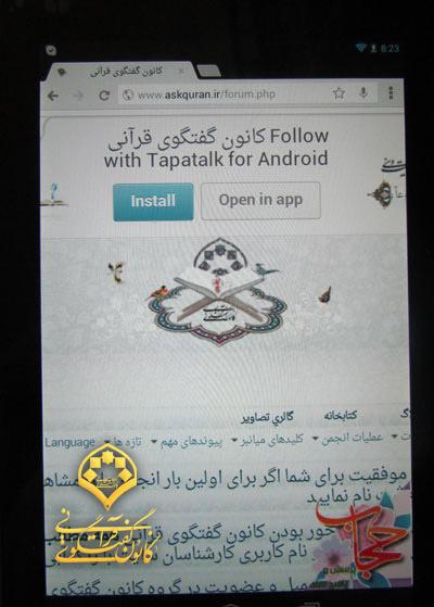 ◄  آموزش استفاده از نرم افزار تاپاتاک ×ویژه اندروید×  ►
