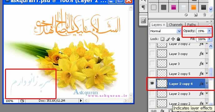 آموزش ساخت تصاویر متحرک با استفاده image ready مخصوص دوستان کانون