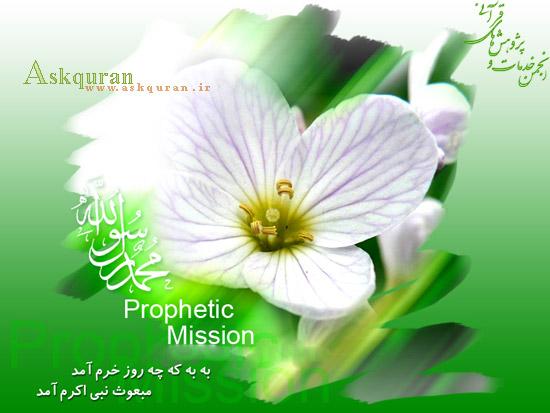 رسول نور☻تصاویر ویژه مبعث حضرت محمد (ص)☻