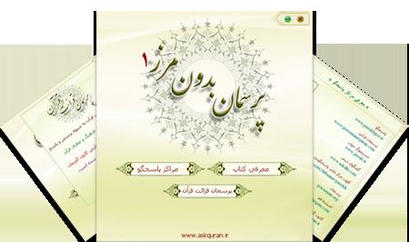 پرسمان بدون مرز 1 ۞ پرسمان قرائت قرآن ۞
