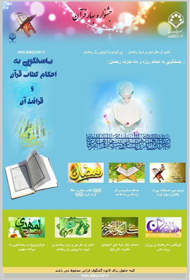 نرم افزارها و ویژه نامه  در مورد قرآن و امام زمان