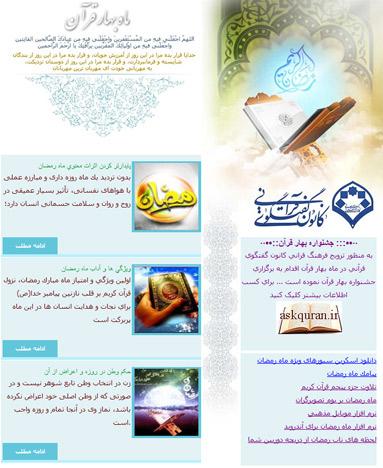 ๑۩๑  ویژه نامه های ارسالی از طرف گروه کانون گفتگوی قرآنی ๑۩๑