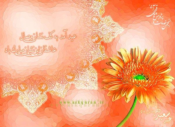 عید رمضان ☻ تصاویر ویژه عید سعید فطر ☻