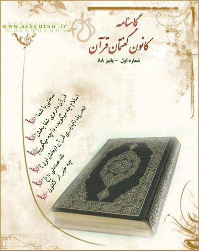 ★ گاهنامه کانون گفتمان قرآن (شماره اول) ★