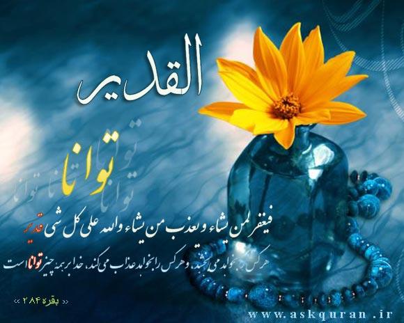 ✿ . اسماء الحسنی (بررسی اسامی خداوند در قرآن) .✿