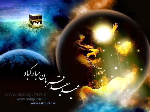 عید سعید قربان بر عموم مسلمین جهان  و عاشقان مبارک باد