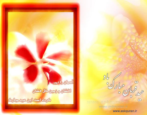عید تا عید ☻ تصاویر ویژه عید قربان تا غدیر ☻