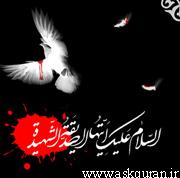 *•*♥*•*طرح آواتارهای فاطمیه( سلام الله علیها )کانون گفتمان قرآن*•*♥*•*