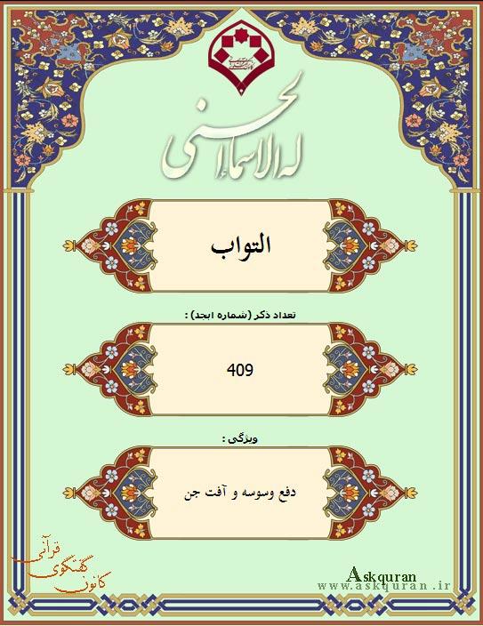 ❁◕  اسماء الحسنی در آینه آمار و در قالب تصویر  ◕❁