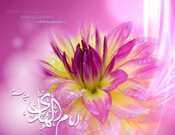 فروغ هدایت ☻ تصاویر ویژه ولادت امام هادی (ع) ☻