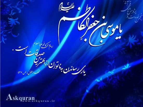 ۩~*~۩ گالري تصاوير ويژه شهادت امام کاظم (ع)۩~*~۩