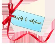 بصائر ★ گاهنامه کانون گفتمان قرآن (شماره سوم) ★