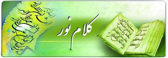 نگاهی به حقیقت شهادت در قرآن