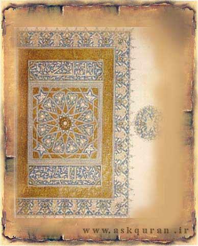 ☻ بانک جامع تصاویر نسخ خطی قرآن  ☻