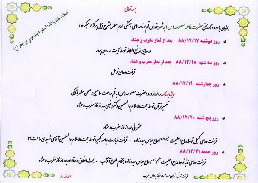 با کاروان کریمان @@ ویژه نامه ورود حضرت معصومه (س) به شهر قم @@