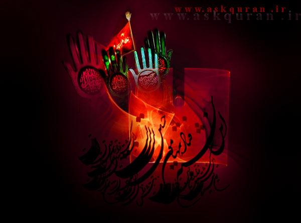 ثارالله ☻ تصاویر ویژه ماه محرم ☻