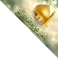 ❁◕ ‿ ◕❁ تصاویر  مذهبی برای گوشه سایت و یا وب لاگ شما ❁◕ ‿ ◕❁