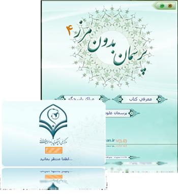 پرسمان بدون مرز 4 ۞ پرسمان علوم قرآنی ۞