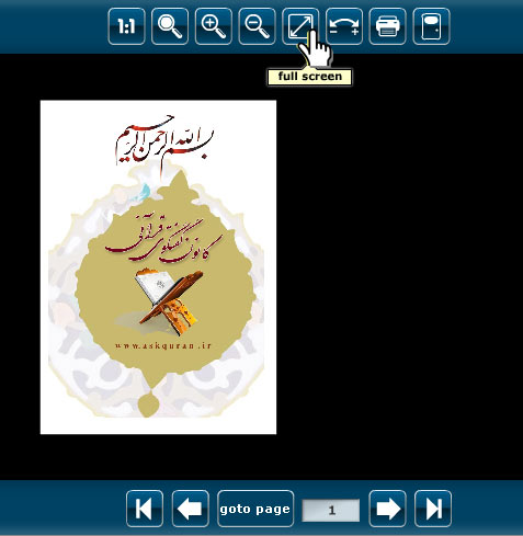 گزارش آنلاین پیشرفت چشمگیر پر بازدیدترین انجمن دینی کشور ● کانون گفتگوی قرآنی●