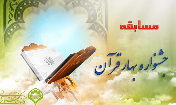 ··▪▪••●●::اولین دوره مسابقات  بزرگ جشنواره بهار قرآن :::●●••▪▪··
