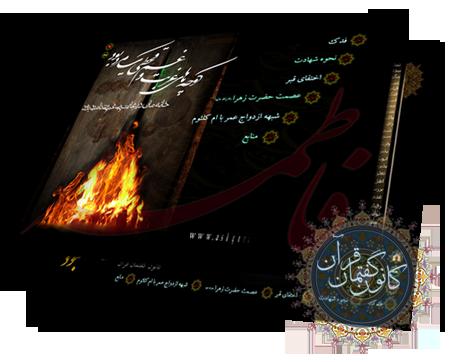 دانلود مجموعه تولیدات نرم افزاری کانون درباره حضرت زهرا (س) ((رایانه-اندروید))