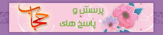 پرسمان بدون مرز 10 ۞ پرسمان حجاب ۞