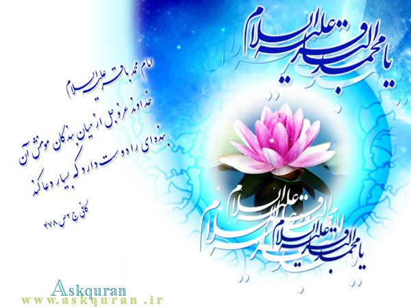 2_imam-bagher-4.jpg