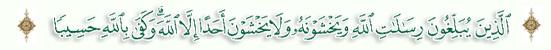 عدالت در قرآن
