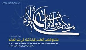 @ اعمال و مستحبات عید غدیر @