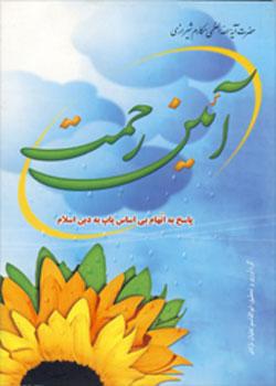 اسلام ائين رحمت است (مديريت : naser )