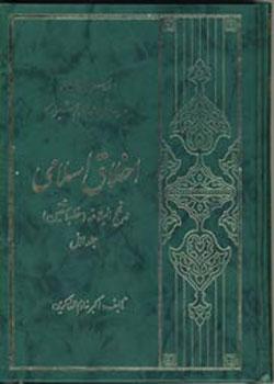 اخلاق اسلامي در نهج البلاغه 1 (مديريت :naser)