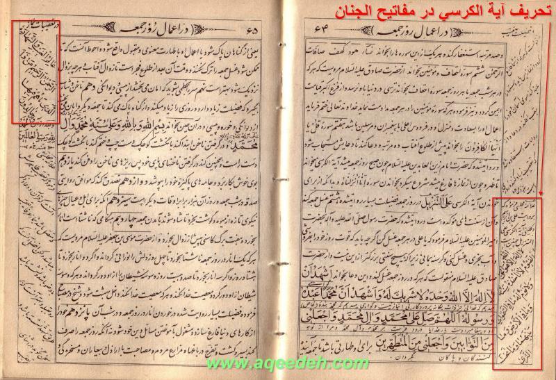 مقالات وشبهات در مورده عدم تحريف قرآن كريم