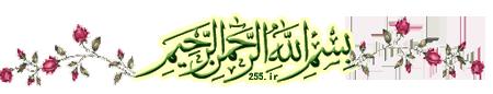 ˙·٠•●♥♥●•٠·˙آب و باران در قرآن ˙·٠•●♥♥●•٠·˙