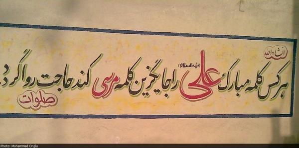 عکس: دیوار نوشته ای جالب در یک مسجد