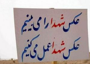 ************ما و شهدا+(تصویر)**********