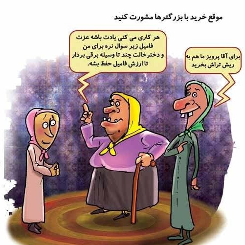 ### نگاهی طنز به موضوع ازدواج ###