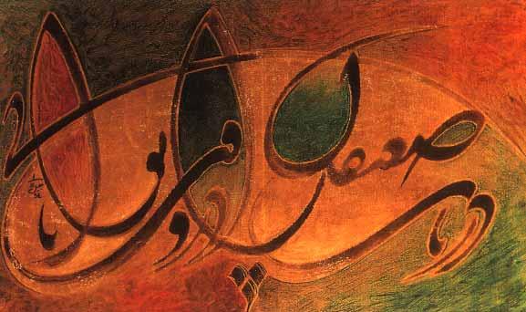 آثار ویژه خوشنویسی مذهبی