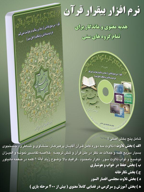 نرم افزار کاربردی و جامع بیقرار قرآن