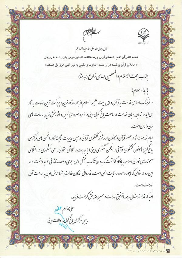 گزارش جلسه تودیع و معارفه مدیر انجمن های مرکز ملی